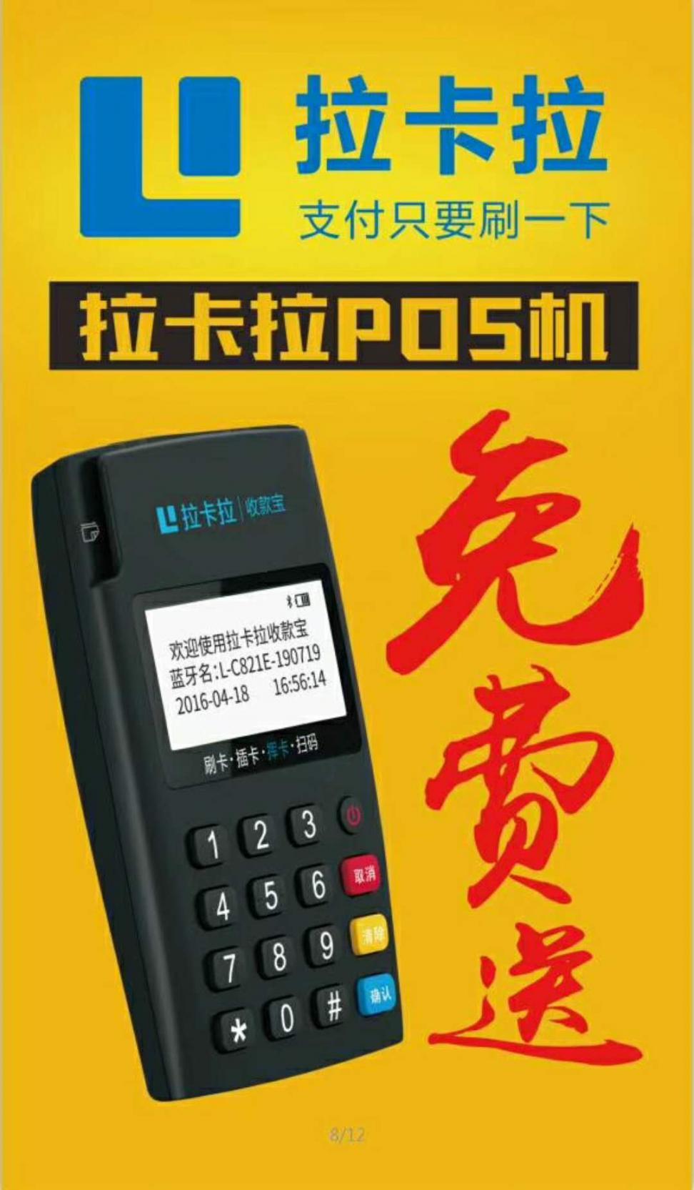 3、龙萨拉卡拉POS机办理:如何申请拉卡拉POS机